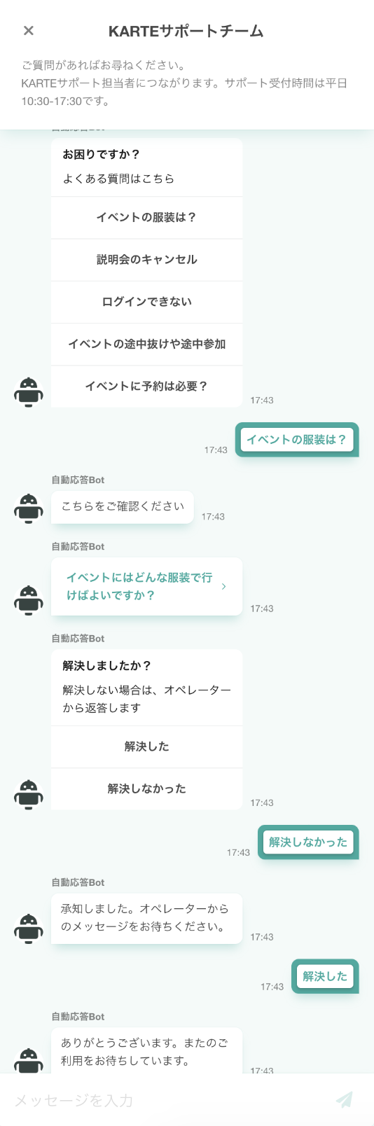 Botの自動応答設定機能(オープンβ版) | ドキュメント / トーク ...