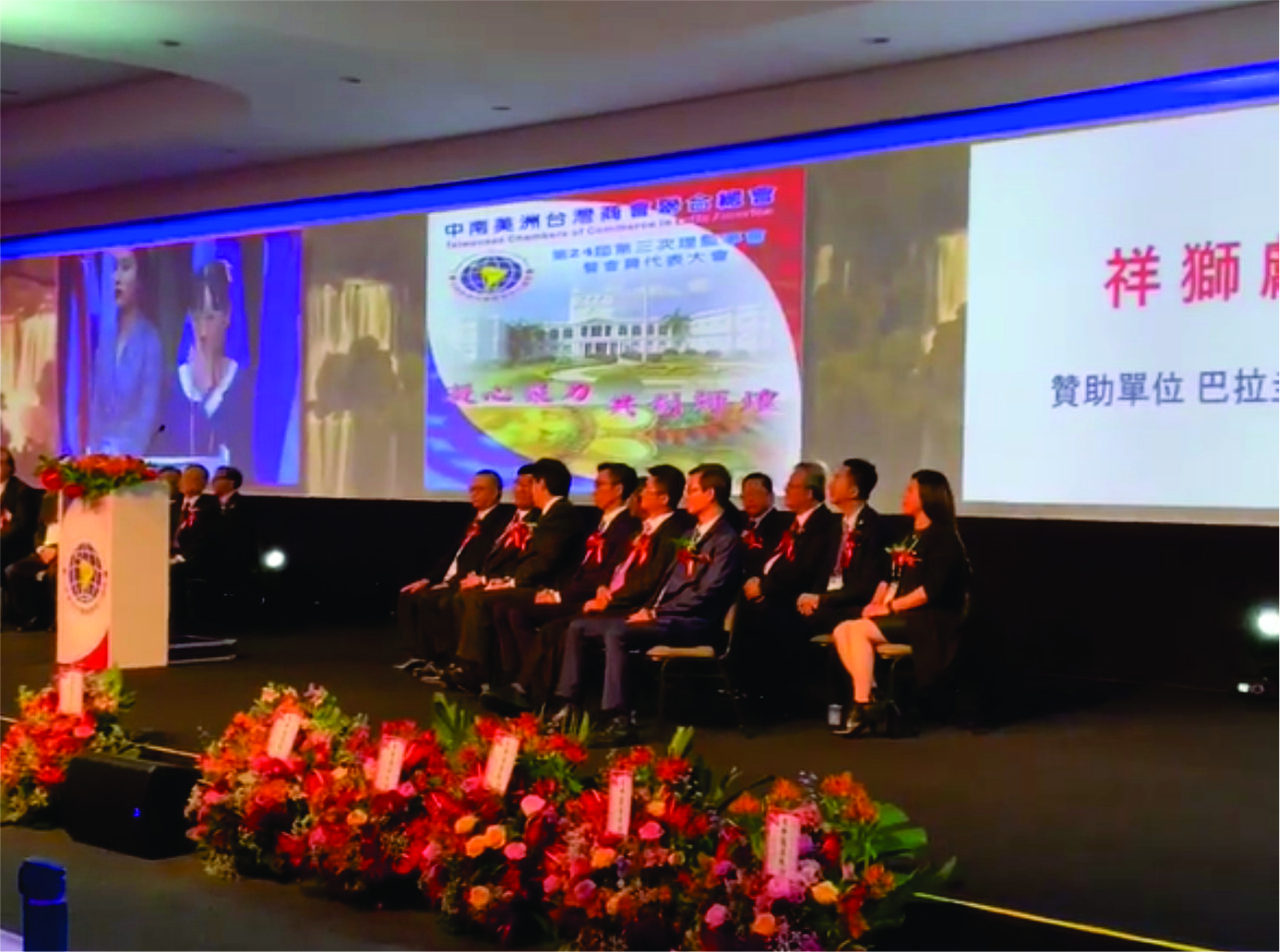 24th Meeting of the Taiwanese Chamber of Commerce in Latin America 0