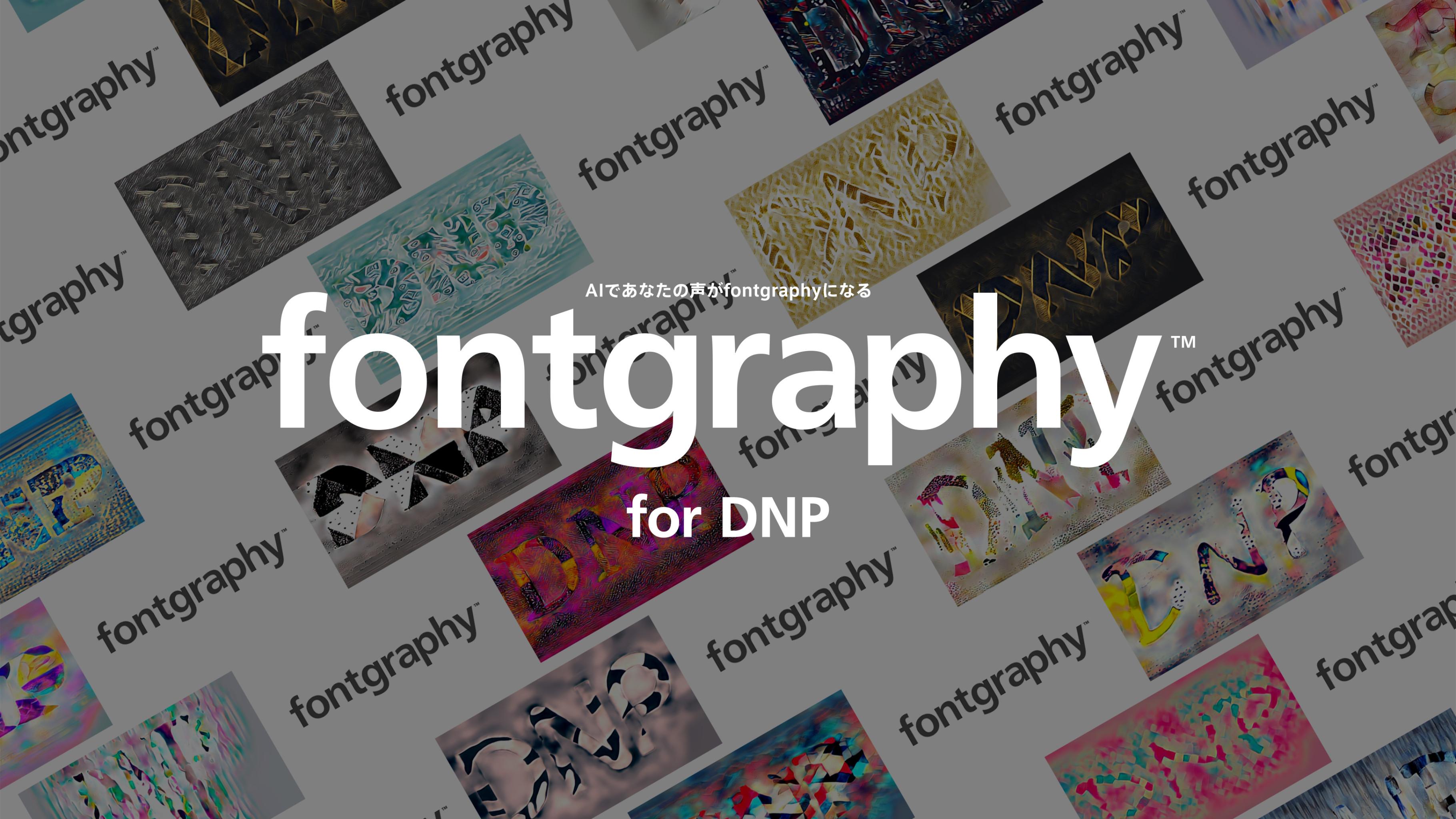 ダイバーシティに対する社員の意識醸成のために「fontgraphy」を提供