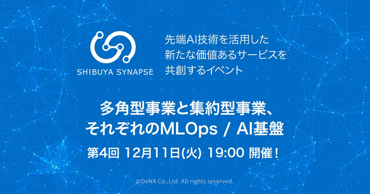 shibuya synapse #4