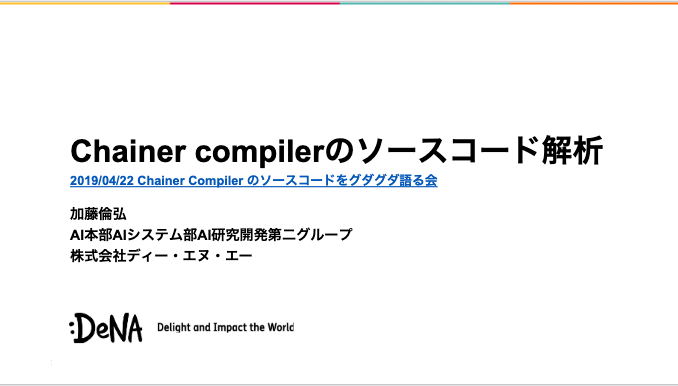 Chainer compilerのソースコード解析