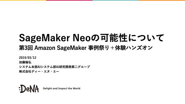 SageMaker Neoの可能性について - 第3回 Amazon SageMaker 事例祭り+体験ハンズオン