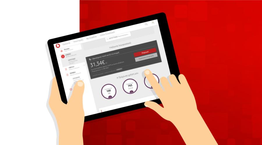 My Vodafone Homepage Banner (Sep.2021)