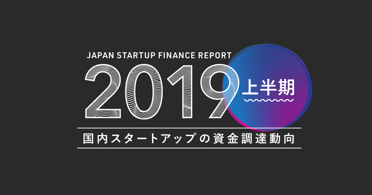 japan-startup-finance-2019h1-cover