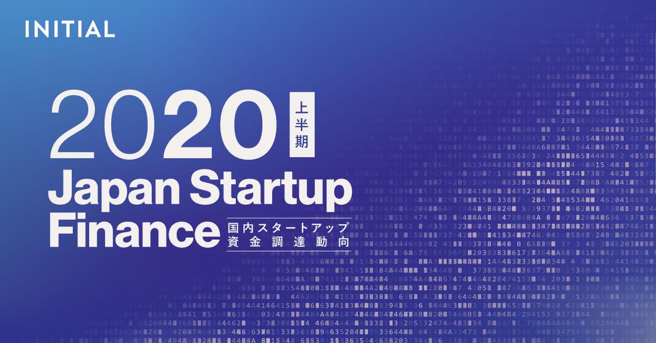 Japan Startup Finance 2020H1
