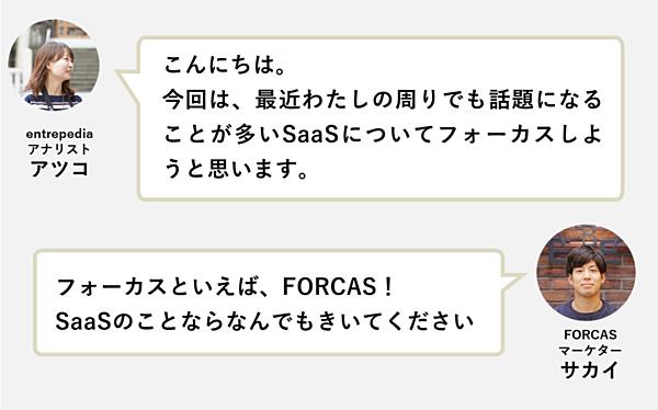 は と Saas 企業 SaaSの総まとめ: 急成長SaaS企業リストから学ぶSaaSの強さとは