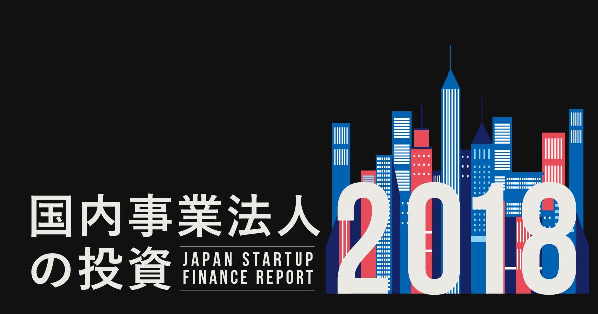 corporate2018 cover