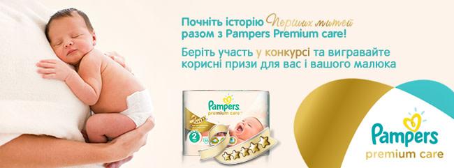 Конкурс «Перші миті разом з Pampers Premium Care»