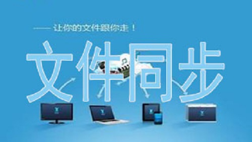 Windows上好用文件同步软件是什么?文件同步解决方案有哪些?