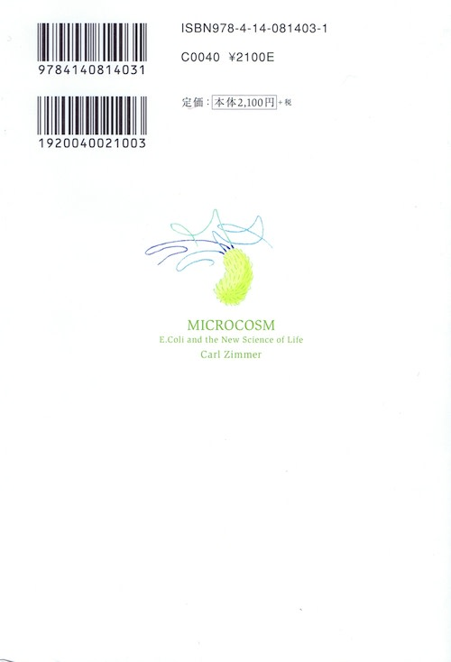 Microcosm-japanese-back-cover.jpg