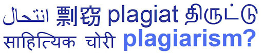 plagiarisms1.jpg