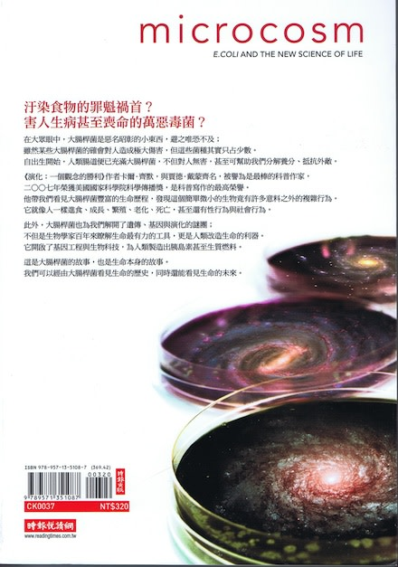 Chinese-Microcosm-cover.jpg