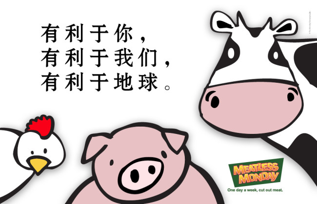 A suggested Meatless Monday poster for a Chinese campaign