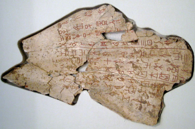Early Chinese on Ox Scapula - Wikimedia Commons