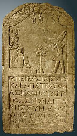 256px-Cleopatra Isis Louvre E27113 - public domain