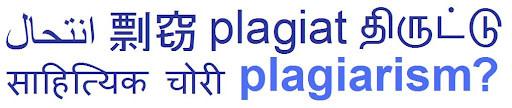 plagiarism_roget.jpg