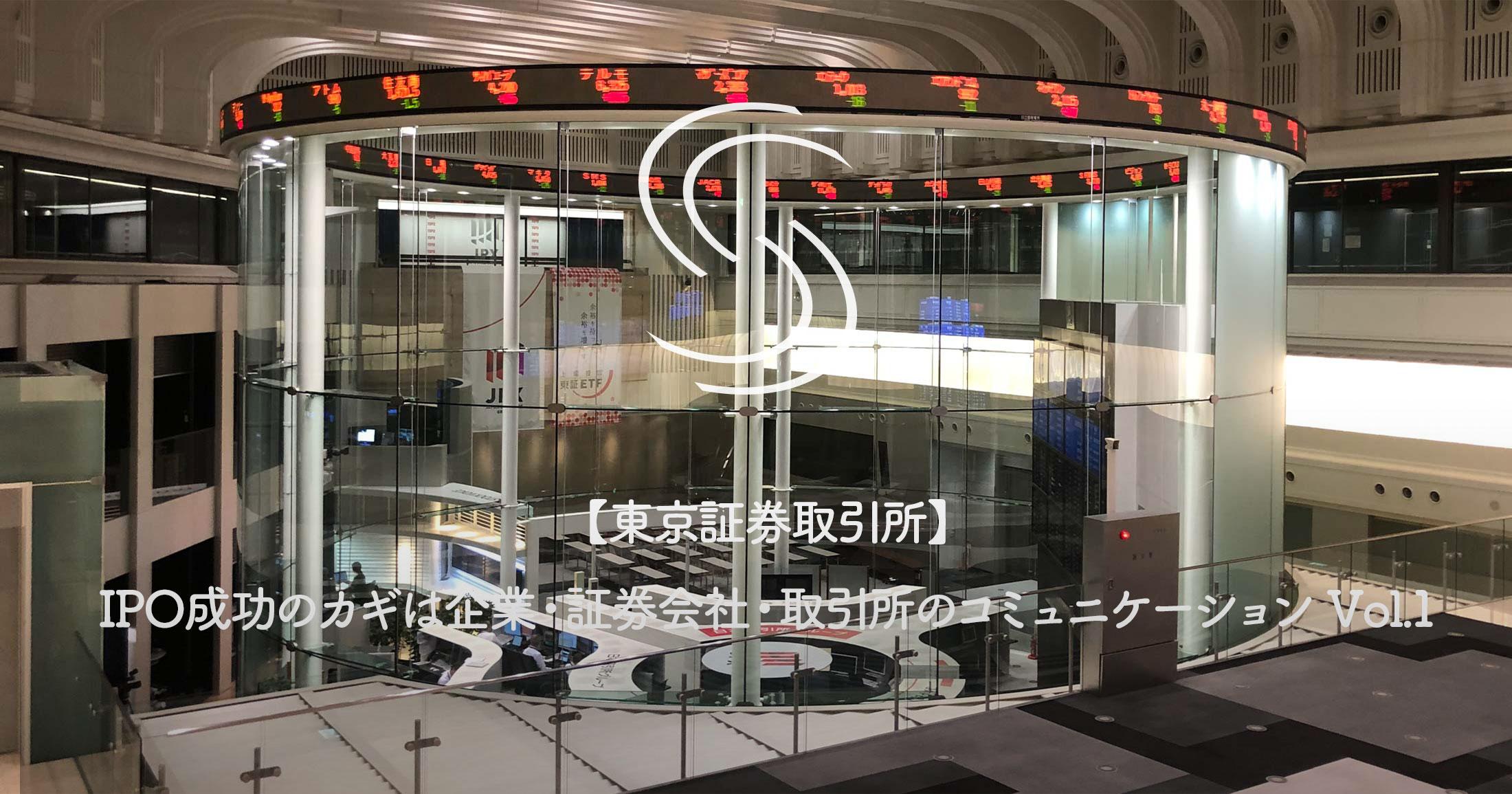 東京証券取引所】IPO成功のカギは企業・証券会社・取引所の ...