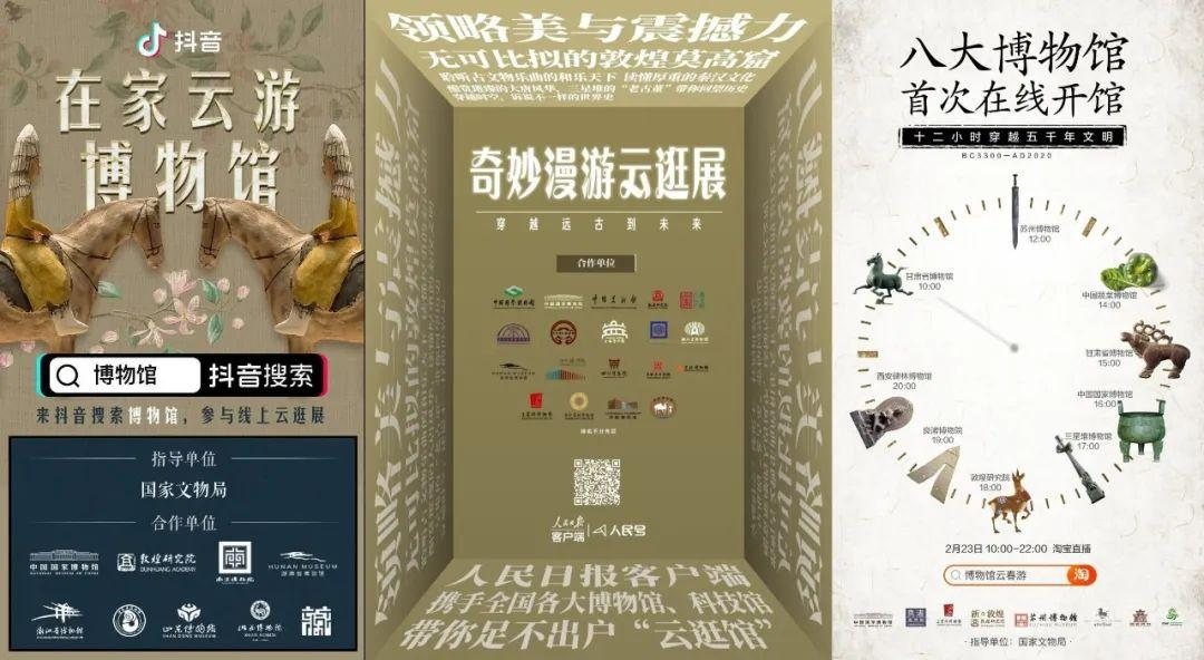 Museum marketing & live-streaming in China  hero image