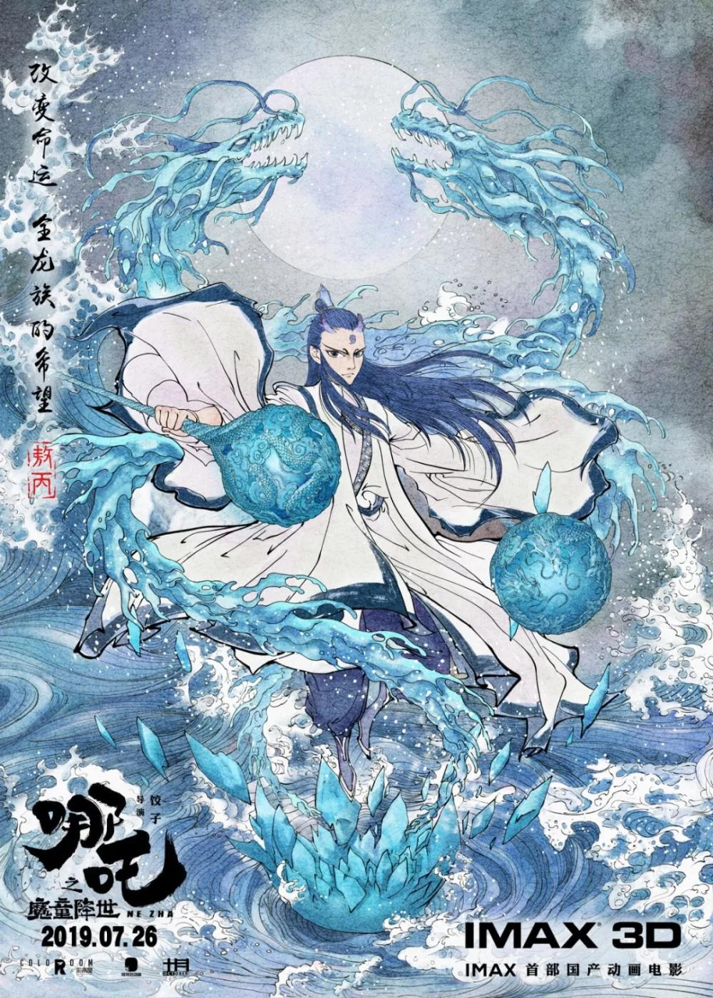 Ne Zha The First Chinese Animated Film Released In Imax