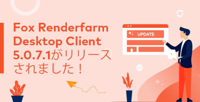 Fox Renderfarm Desktop Client 5.0.7.1がリリースされました!