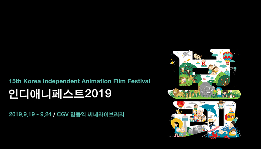 the Korean Independent Animation Film Festival