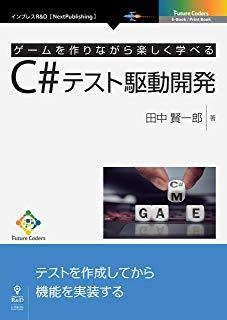 C#BookCover