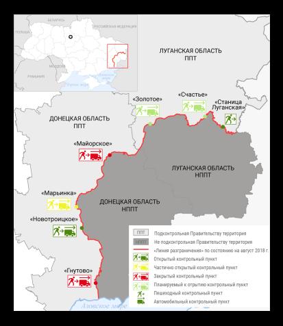 «Линия разграничения» протяжённостью 427 километров и пять контрольных пунктов на востоке Украины.
