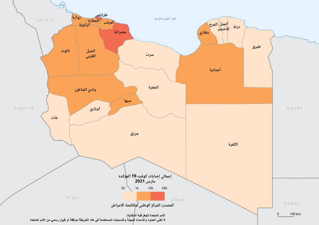 التوزيع الجغرافي للحالات اعتباراً من آذار/مارس 2021