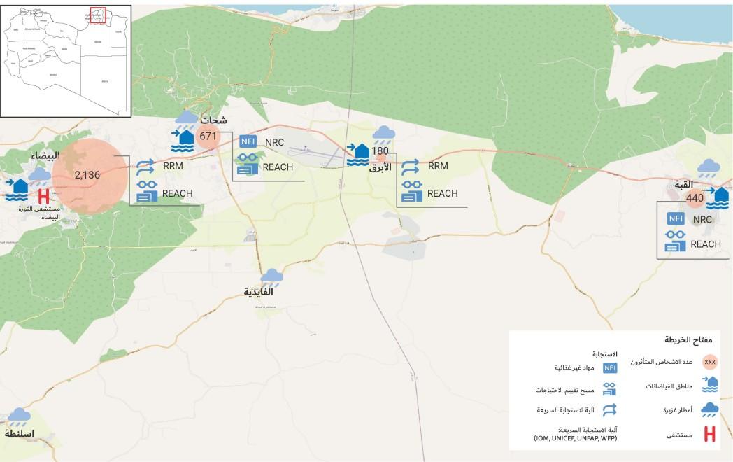 فيضانات بسبب الامطار الغزيرة في الجبل الاخضر (المصدر: مكتب تنسيق الشؤون الإنسانية)