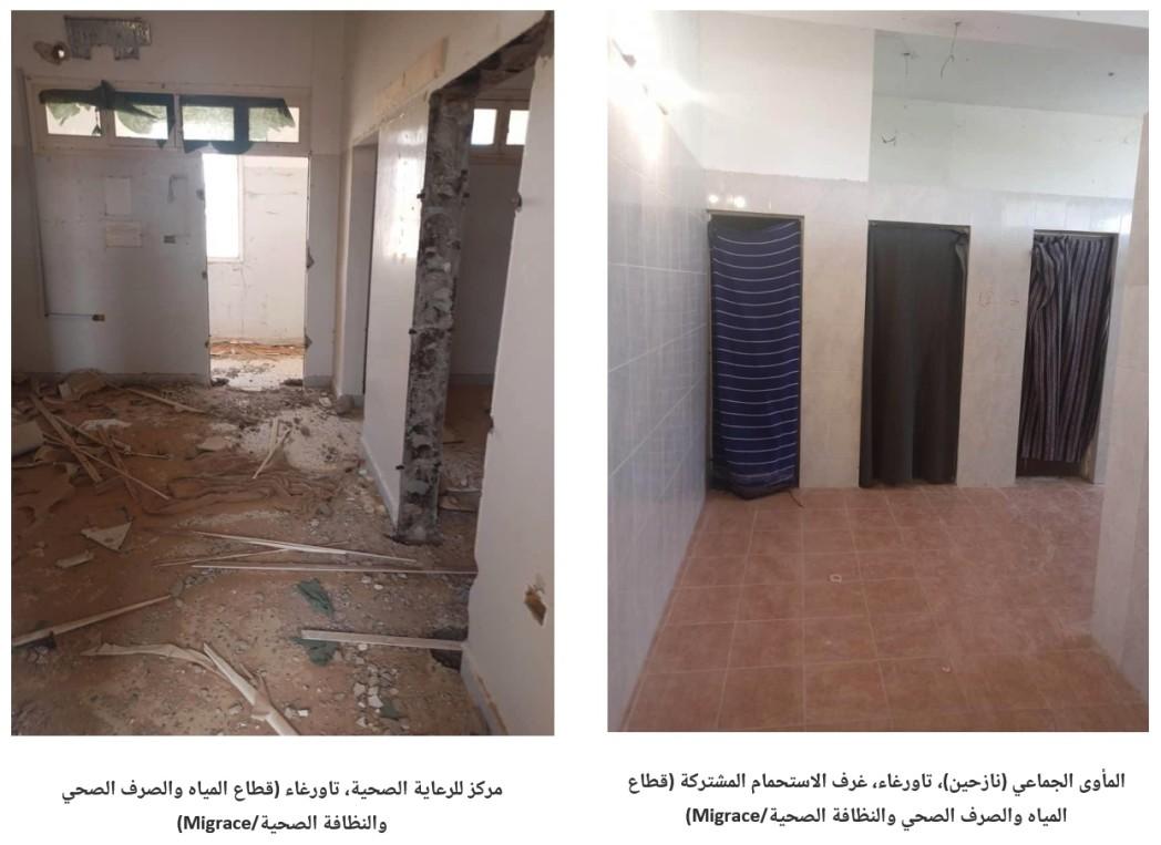غرف الاستحمام المشتركة في مأوى جماعي للنازحين في تاورغاء (يمين) ومركز للرعاية الصحية في تاورغاء (يسار)