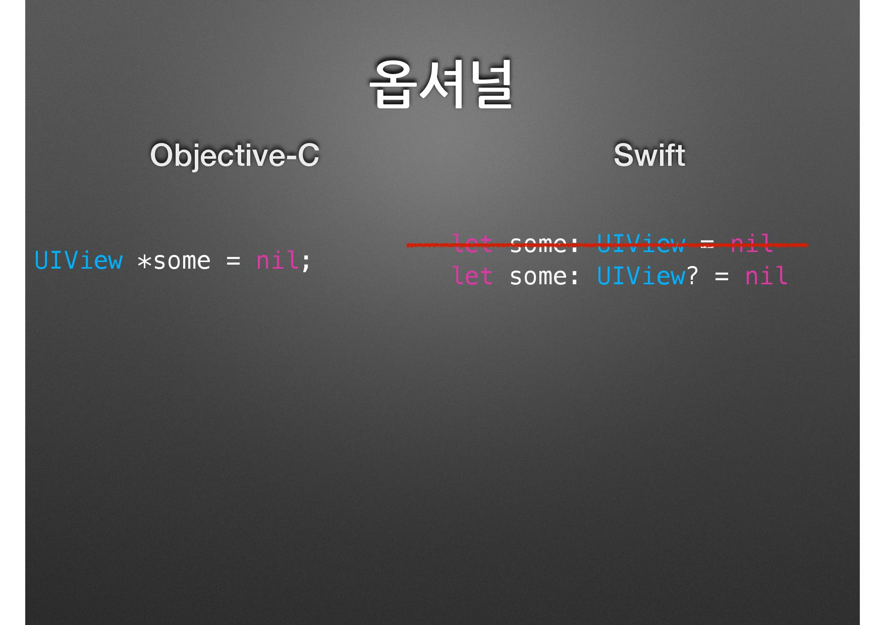 toSwift-optional