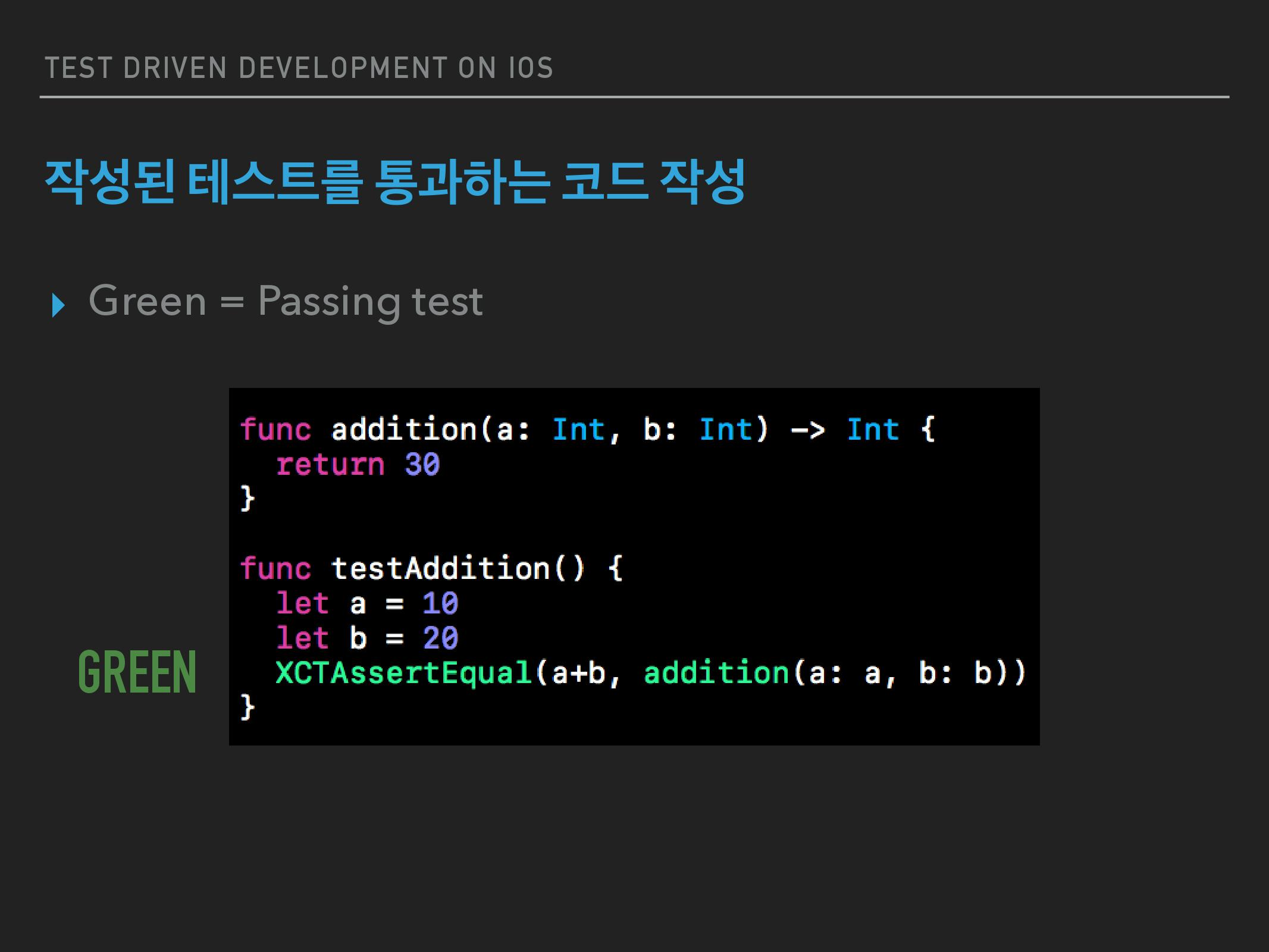 ios-tdd-passing-test