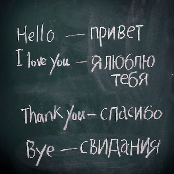Russian phrases blackboard