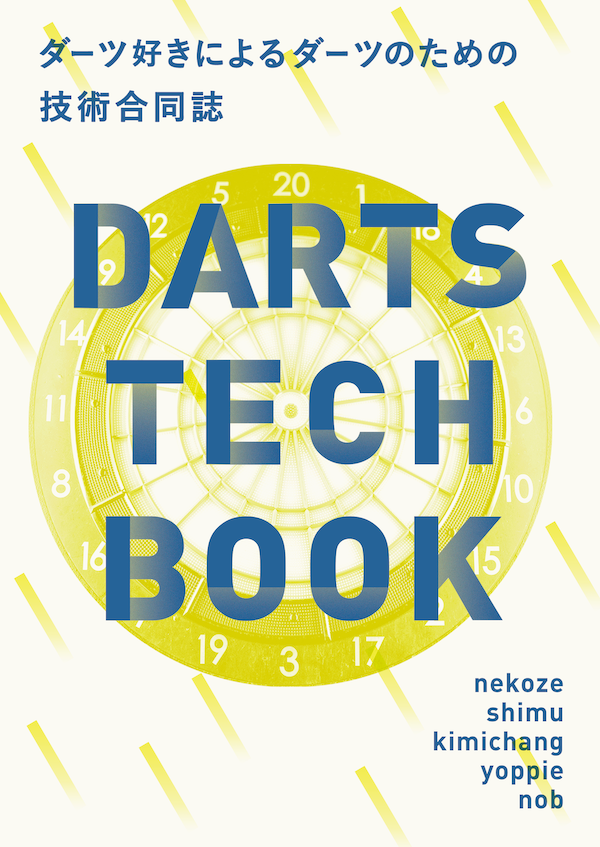tbf_7_darts_tech_book