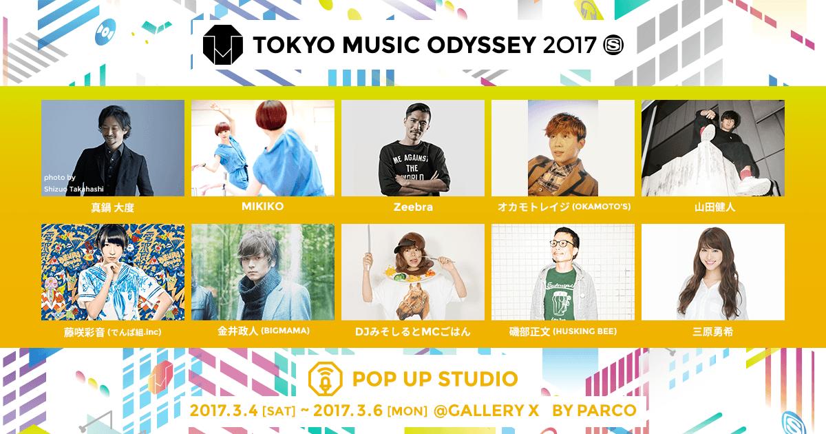 TOKYO MUSIC ODYSSEY 2017
