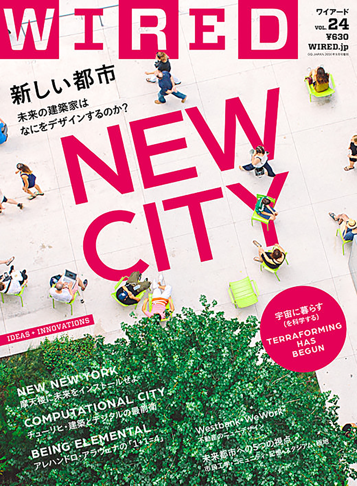 WIRED Vol.24 、NEW CITY 新しい都市