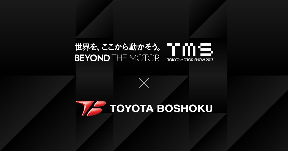 トヨタ紡織 | コンセプトモデルVODYディレクション