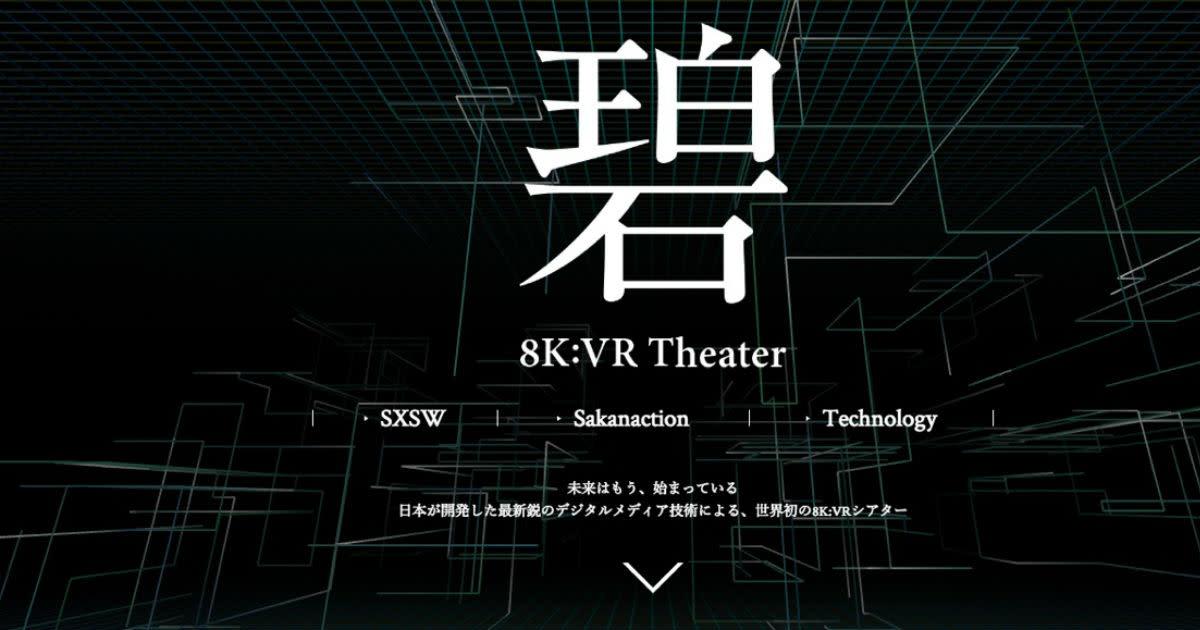 NHKエンタープライズ&NHKメディアテクノロジー 8K:VRシアター Aoi -碧- サカナクション