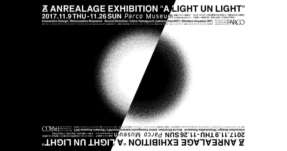 "ANREALAGE EXHIBITION ""A LIGHT UN LIGHT"""