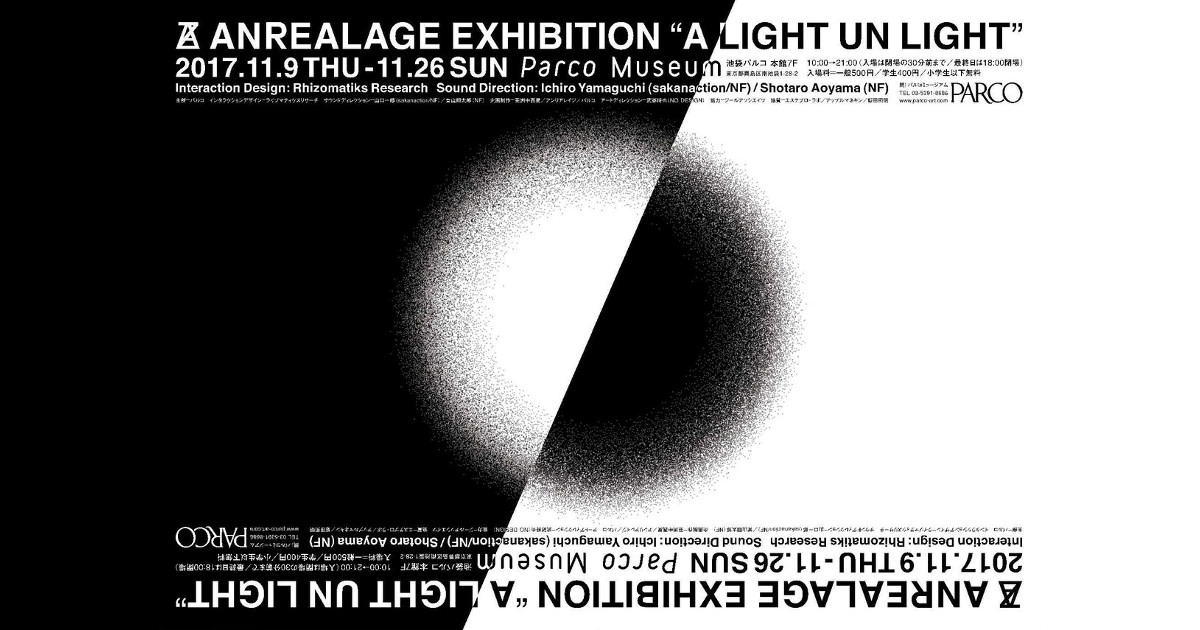"ANREALAGE EXHIBITION ""A LIGHT UN LIGHT"""