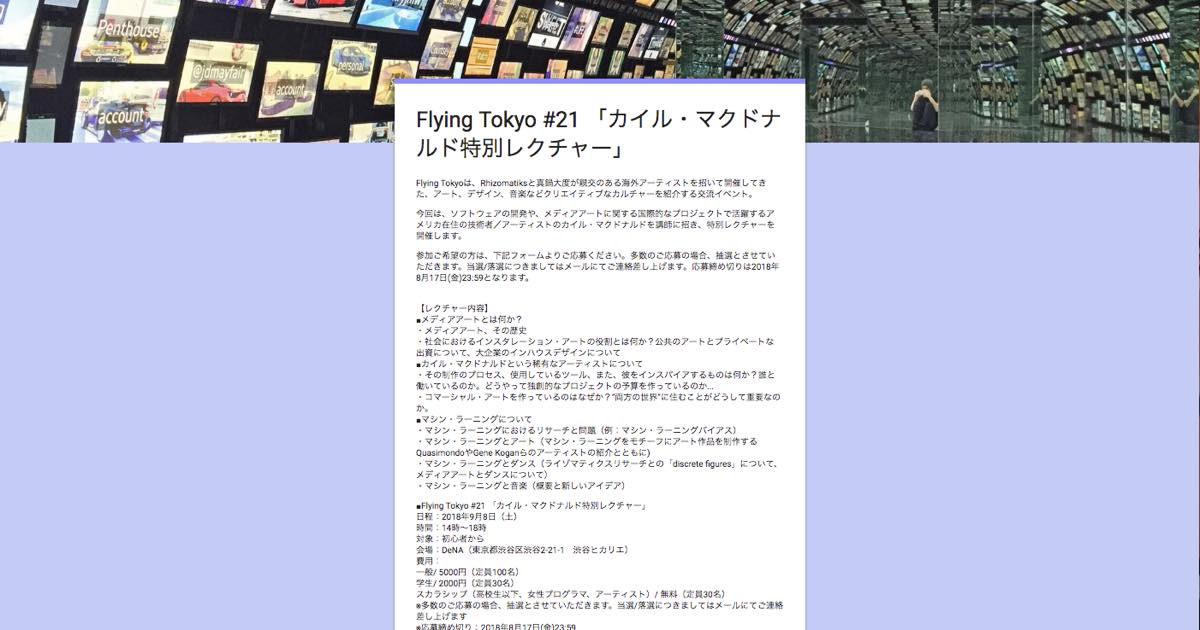 2018年9月8日(土)「Flying Tokyo #21」開催