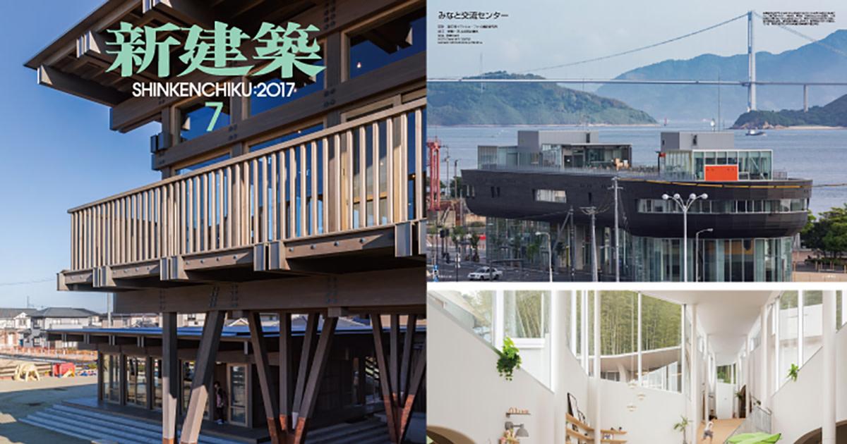 SHINKENCHIKU July Edition