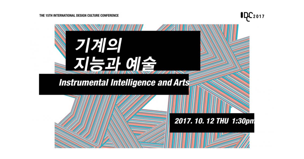 Inter Design Culture Conference [IDCC] に真鍋大度が登壇