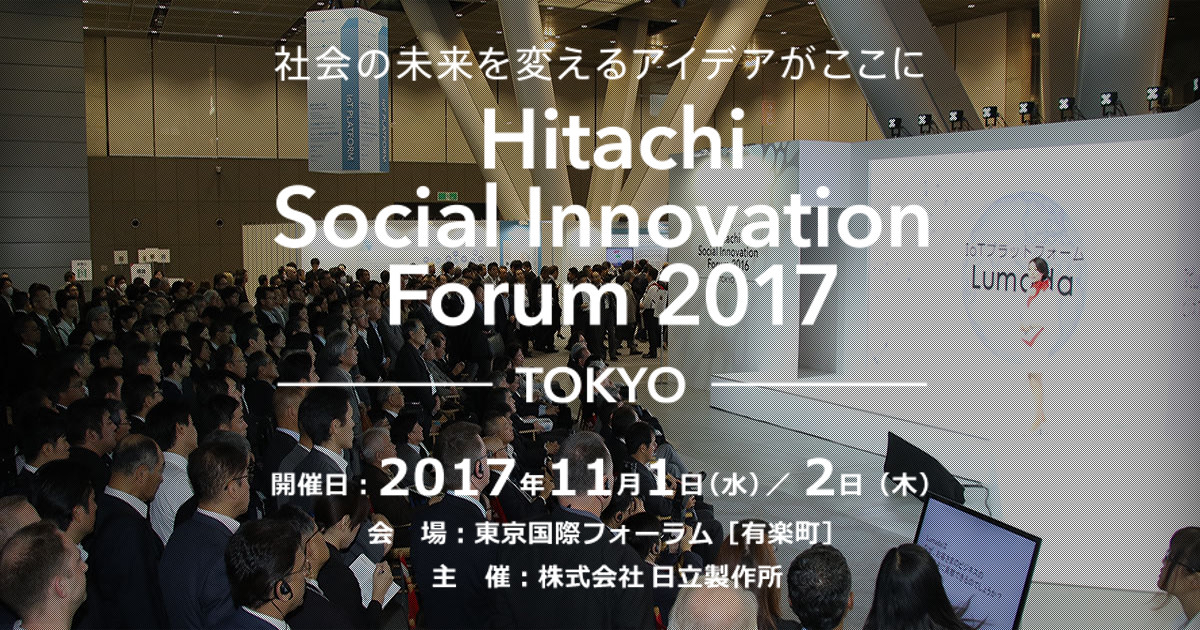 Hitachi Social Innovation Forum 2017 TOKYO   斎藤精一
