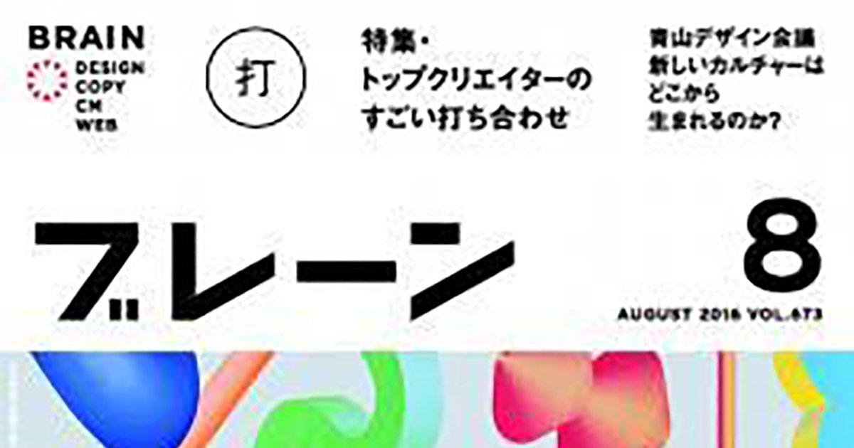雑誌「ブレーン」8月号の「CREATIVE NEWS」