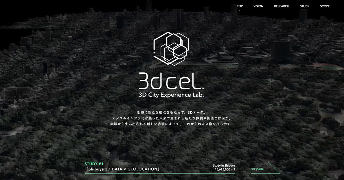 Rhizomatiks Architecture ☓ WIRED.jp ☓ 経産省 - 3D City Experience Lab.