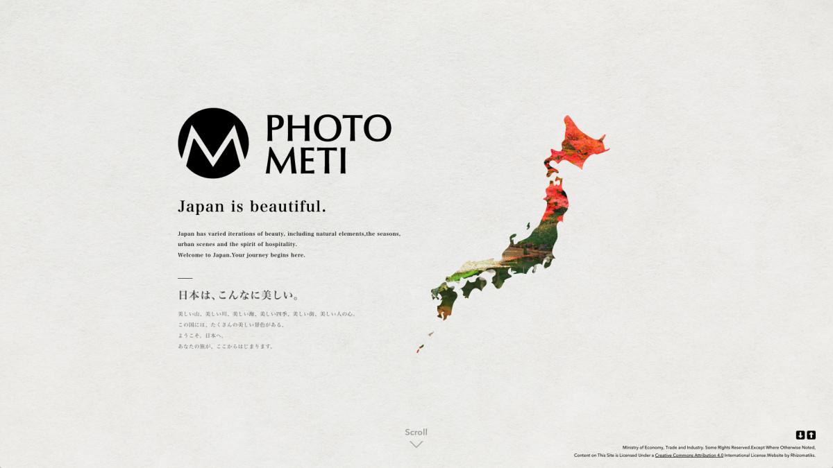 経済産業省による「PHOTO METI PROJECT」を公開いたしました。