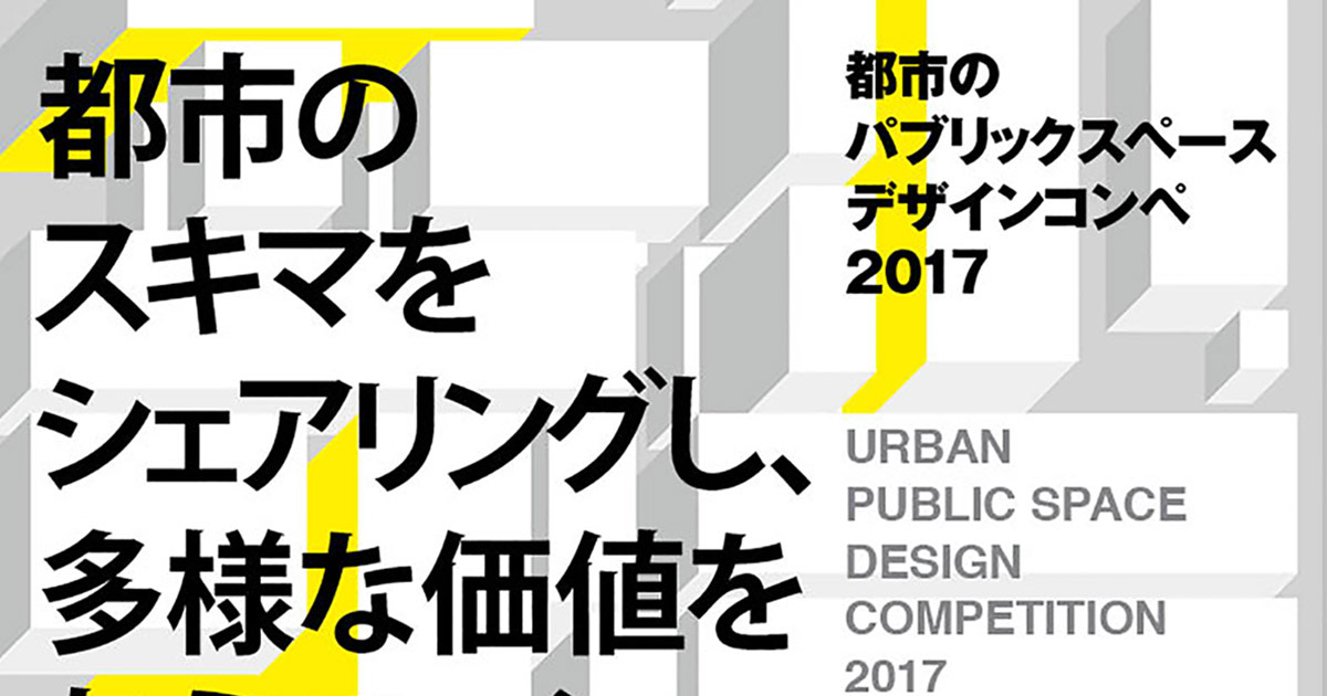 Urban Public Space Design Competition 2017