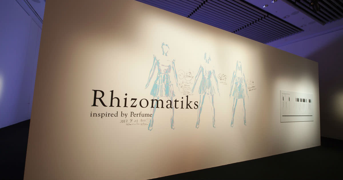 NTTインターコミュニケーション・センター - ICC Rhizomatiks inspired by Perfume