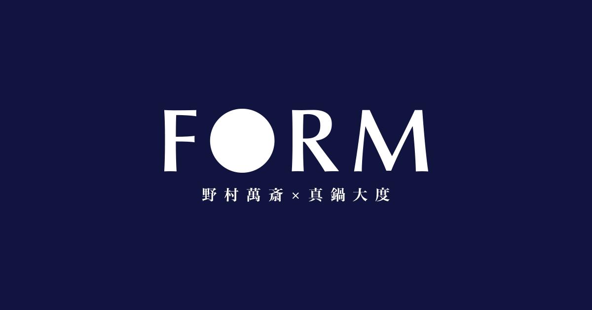 """BS プレミアドキュメンタリー """"FORM"""""""